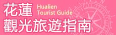 花蓮縣觀光局旅遊資訊網